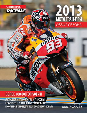 MOTOGP SEASON REVIEW 2013 / Русская редакция