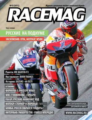 RACEMAG �5/2012: ������� �� �������
