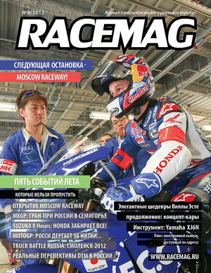 RACEMAG �8/2012: ��������� ��������� - ������!