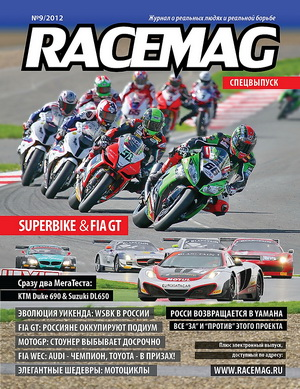 RACEMAG №9/2012: Superbike + Supercar